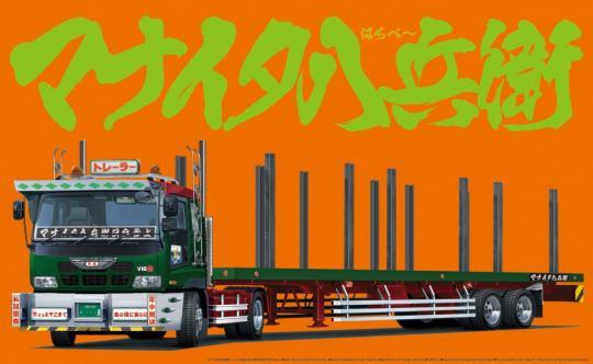 Manaita Hachibei Truck