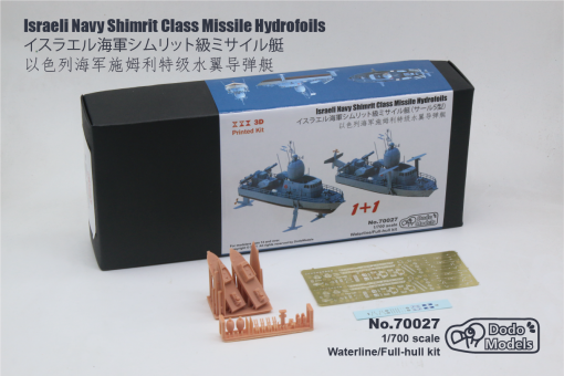 Israeli Navy Shimrit Class Missile Hydrofoils (x2)