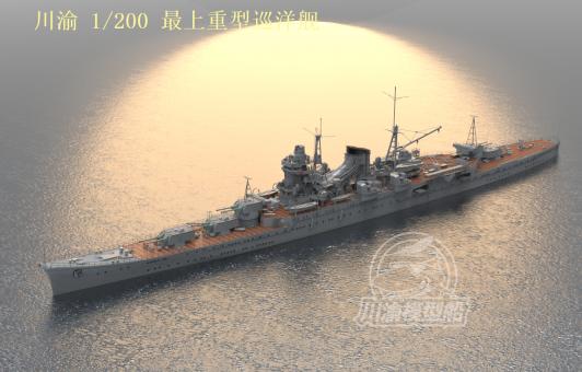 IJN Mogami Heavy Cruiser 1:200