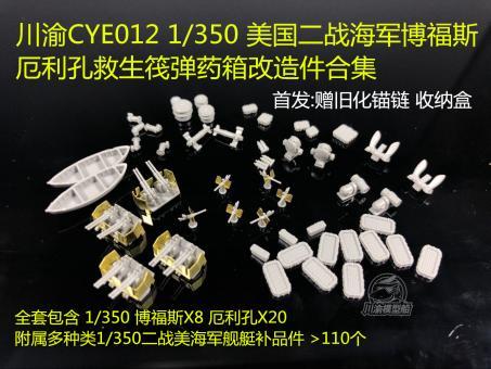 1/350 Upgrade Set for US Navy ship