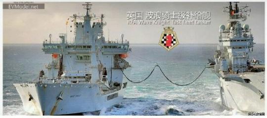 RFA Wave Knight fast fleet tanker
