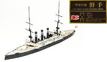 1/700 Japanese Navy 1st Class Cruiser Iwate Limited Reproduction with Nameplate