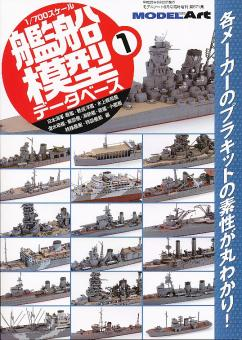 1/700 Fleet Model Database No. 1