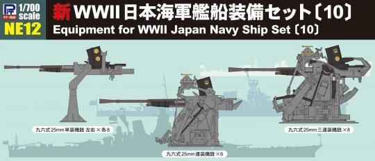 1/700 New Equipment for WWII Japan Navy Ship Set (10)