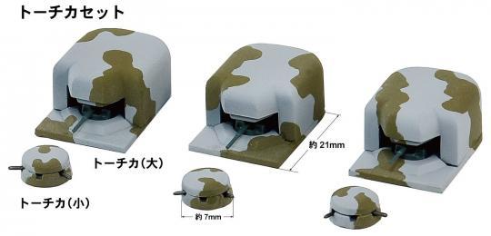 1/700 Pillbox set