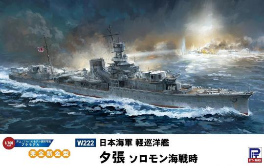 1/700 IJN Light Cruiser Yubari 1942 (Battle of Solomon Islands)