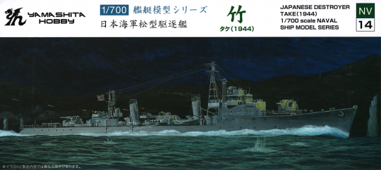 Japanese Destroyer Take 1944