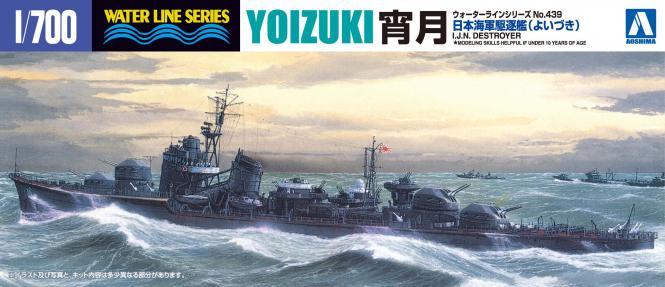 Yoizuki