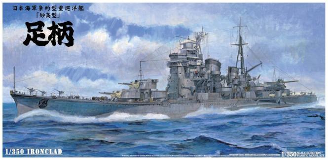 IJN Ashigara Heavy Cruiser 1944