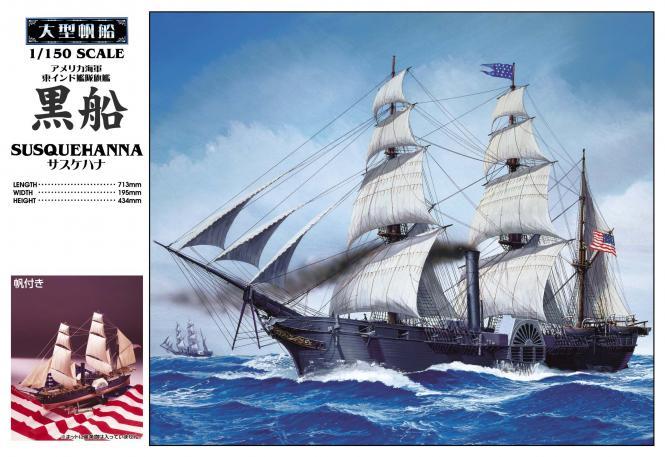 USS Susquehanna 1:150