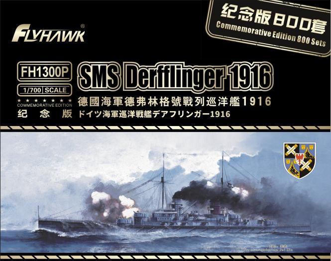SMS Derfflinger 1916 Commemorative Edition (Limited to 800)