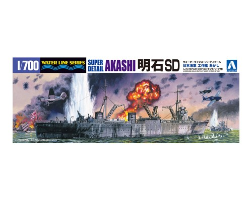 IJN Repair Ship Akashi Super Detail (Limited Edition)
