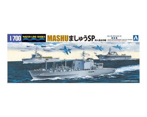 "JMSDF AOE-425 Mashu Replenishment Oiler Operation ""Save the Japanese"""