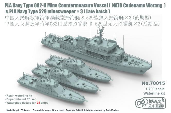 PLA Navy Type 082-II Mine Countermeasure Vessel (NATO Codename Wozang) & PLA Navy Type 529 minesweeper x3 (late batch)