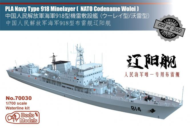 PLA Navy Type 918 Minelayer (NATO Codename Wolei)