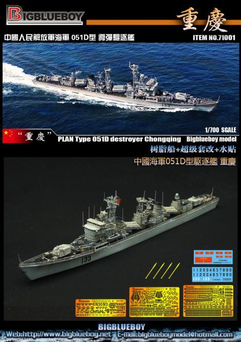 PLAN Type 051D Destroyer Chongquing