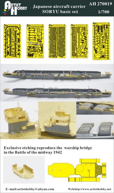 Soryu japanese aircraft carrier basic set