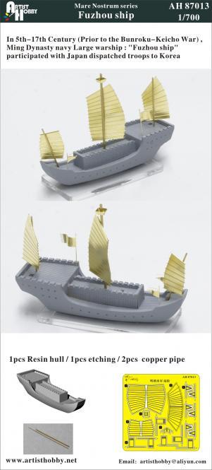 Fuzhou ship Ming Dynasty Large Warship