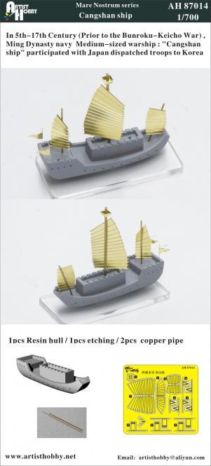 Cangshan ship Ming Dynasty Medium-sized Warship