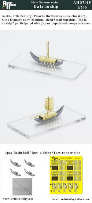 Ba La Hu ship Ming Dynasty Medium-sized small Warship (x4)