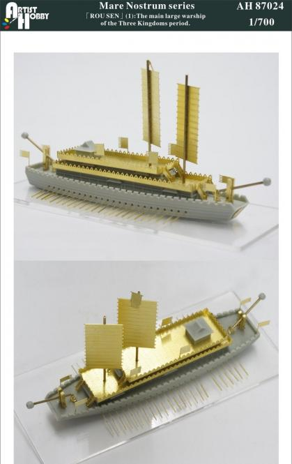 Rou Sen (1) The main large warship of the Three Kingdoms period