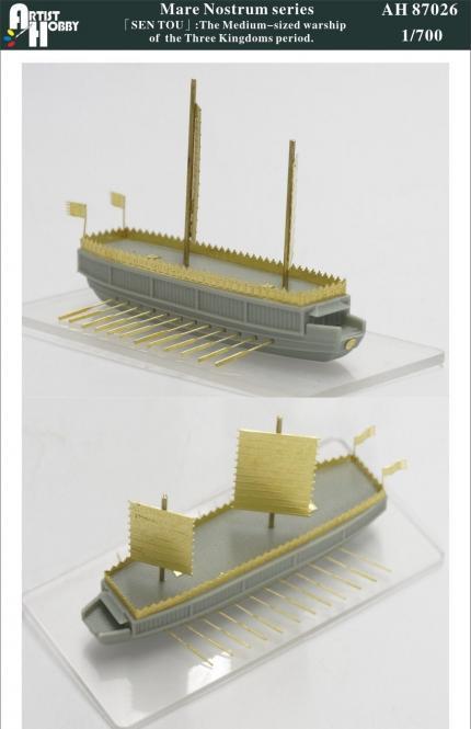 Sen Tou The medium-sized warship of the Three Kingdoms period