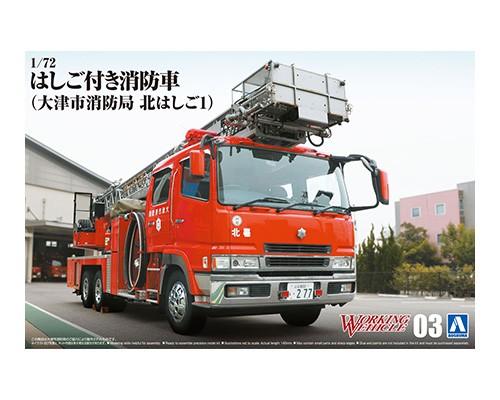 Fire Ladder Truck (Otsu Municipal Fire Department)