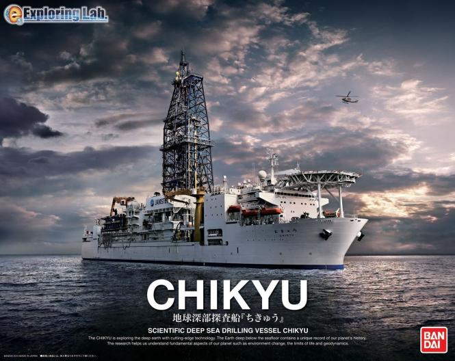 Chikyu Deep Sea Drilling Vessel