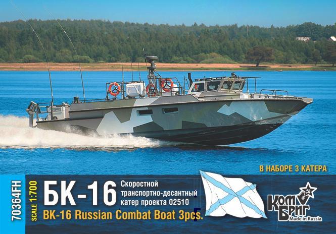 BK-16Russian Combat Boat (3 pcs.)