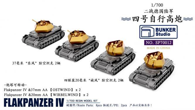 WWII German Flakpanzer IV