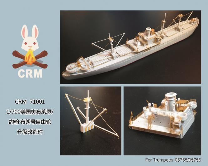 Liberty Ship PE (for Trumpeter 05755/05756)