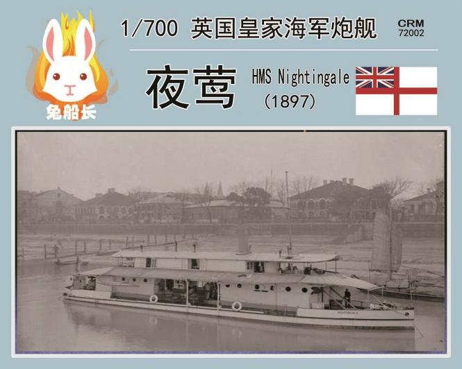 HMS Heron class gunboat Nightingale (1897)