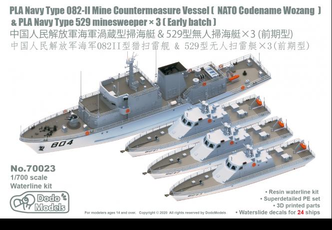 PLA Navy Type 082-II Mine Countermeasure Vessel (NATO Codename Wozang) & PLA Navy Type 529 minesweeper x3 (early batch)