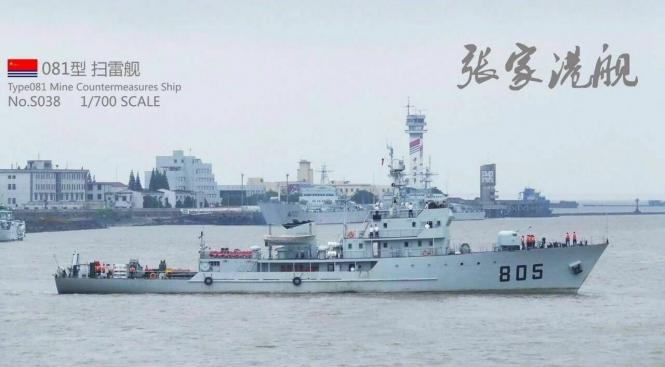 Type 081 Mine Countermeasure Ship
