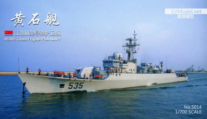 PLA Navy Type 053H2 Jianghu-III Class Frigate Huangshi