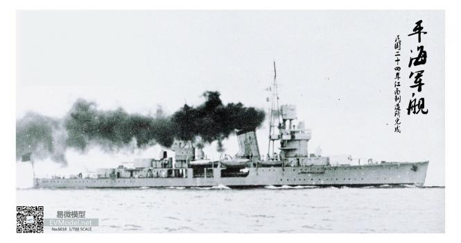 Republic of China Navy Light Cruiser Ping-Hai