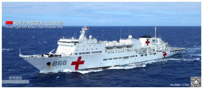 PLAN Type 920 Anwei Class Hospital Ship