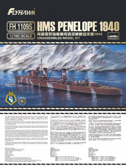 HMS Penelope Light Cruiser 1940 Deluxe Full Hull