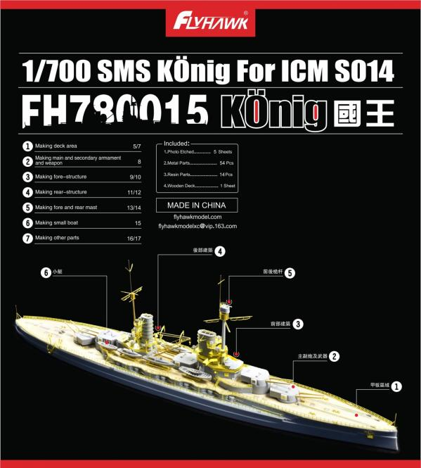 SMS König (for ICM S014) Deluxe Set