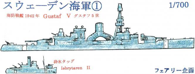 Swedish Navy 1