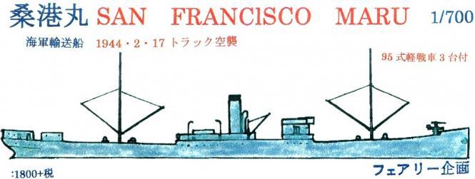 San Francisco Maru 1944