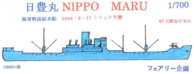 Nippo Maru 1944