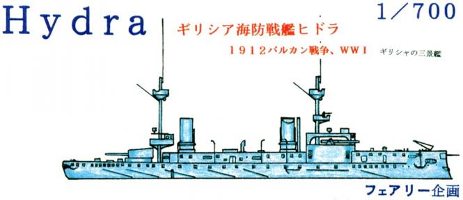 Greece Coastal Defence Ship Hydra 1912 Balkan Wars WWI