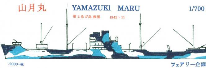 Yamazuki Maru 1942