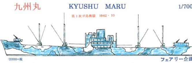 Kyushu Maru 10/1942