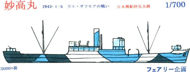 Myoko Maru\; January 5, 1943
