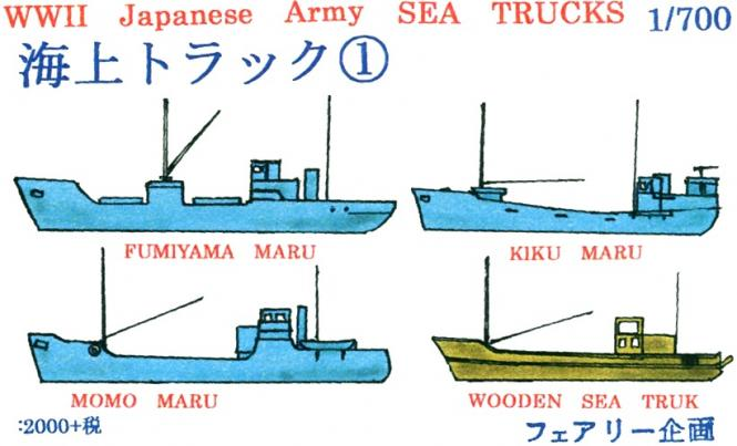 WWII Japanese Army Sea Trucks