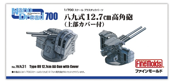 Type 89 12,7cm AA Gun with Cover (x4)