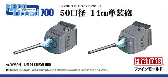 IJN 14cm/50 single gun (x16)
