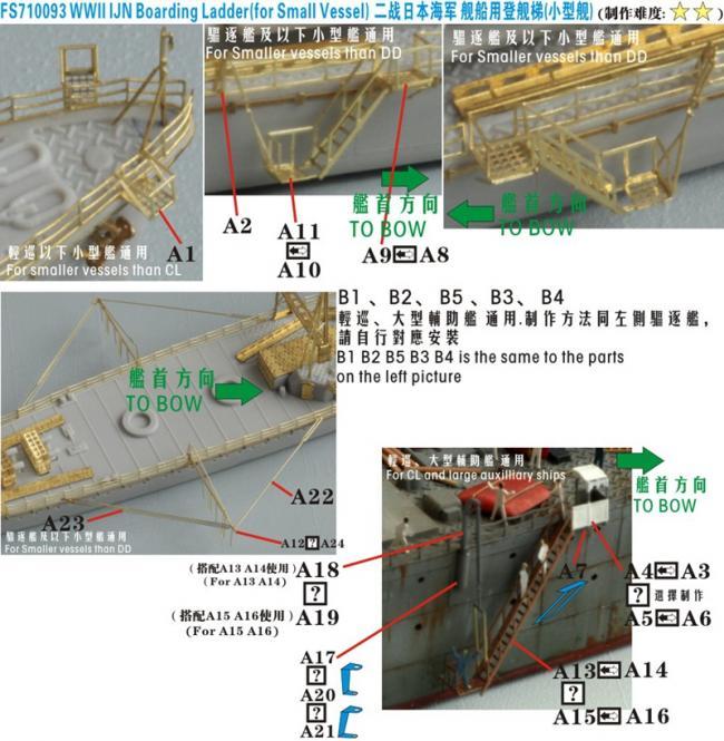 WWII IJN Boarding Ladder II (for Small Vessels)